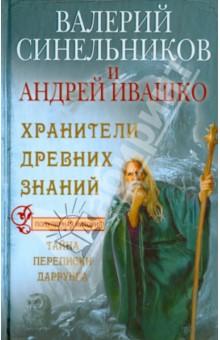 Хранители древних знаний. Тайна переписи Даррунга - Синельников, Ивашко