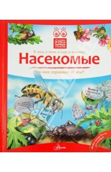 Насекомые - В. Горбатовский