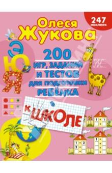 200 игр, заданий и тестов для подготовки ребёнка к школе - Олеся Жукова