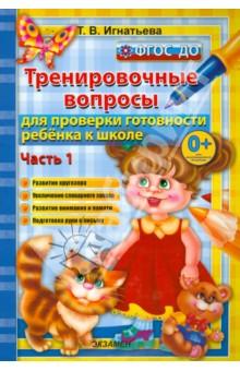 Тренировочные вопросы для проверки готовности ребенка к школе. Часть 1 - Тамара Игнатьева