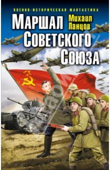 Маршал Советского Союза - Михаил Ланцов