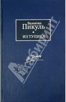 Купить Валентин Пикуль: Из тупика ISBN: 978-5-17-068878-4