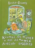 Виктор Соснора - Книжка для мышек и для детишек любого возраста обложка книги
