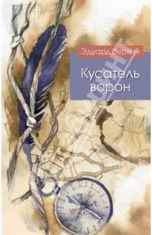 Кусатель ворон - Эдуард Веркин