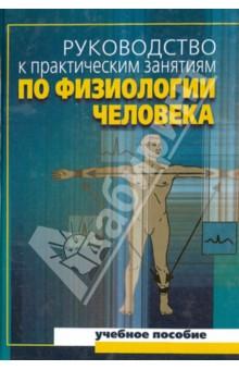 Руководство к практическим занятиям по физиологии человека. Учебное поссобие для вузов - Солодков, Сологуб, Левшин