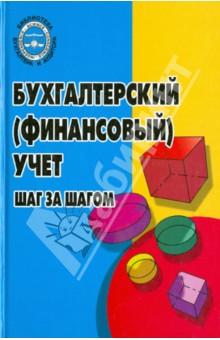 Бухгалтерский (финансовый) учет: шаг за шагом - Владимир Астахов