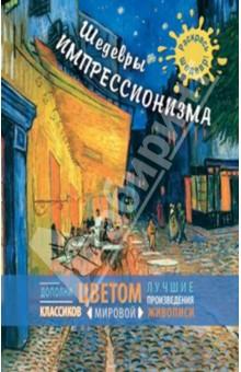 Купить Шедевры импрессионизма ISBN: 978-5-699-71690-6