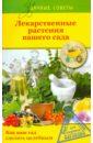 Юрий Горбунов - Лекарственные растения вашего сада обложка книги