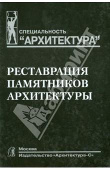 Реставрация памятников архитектуры. Учебное пособие для вузов - Подъяпольский, Беляев, Бессонов