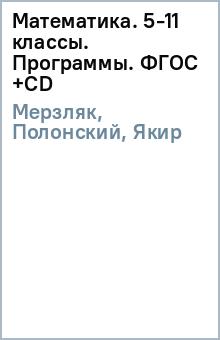 Математика. Программы. 5-11 классы. ФГОС (+CD) - Мерзляк, Полонский, Якир