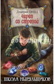 Череп со стрелой - Дмитрий Емец