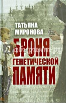 Броня генетической памяти - Татьяна Миронова