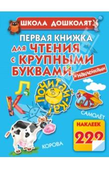 Первая книжка для чтения с крупными буквами наклейками - Олеся Жукова