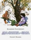 Владимир Разумневич - Два сапога - пара обложка книги