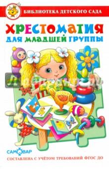Хрестоматия для младшей группы - Барто, Александрова, Берестов, Аким изображение обложки