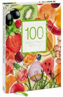 100 самых полезных продуктов - Александра Кардаш