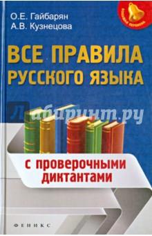 Все правила русского языка. С проверочными диктантами - Гайбарян, Кузнецова