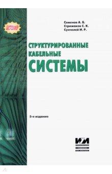 Структурированные кабельные системы - Семенов, Стрижаков, Сунчелей