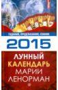 Лунный календарь Марии Ленорман на 2015 год. Гадания, предсказания, сонник обложка книги