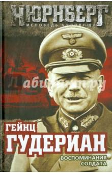 Воспоминания солдата - Гейнц Гудериан