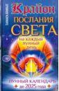 Тамара Шмидт - Крайон. Послания Света на каждый лунный день 2025 обложка книги