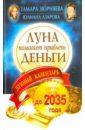 Зюрняева, Азарова - Луна помогает привлечь деньги. Лунный календарь до 2035 года обложка книги