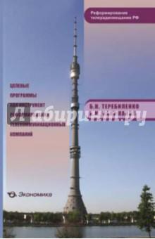 Целевые программы как инструмент реформирования телекоммуникационных компаний - Теребиленко, Калиманов