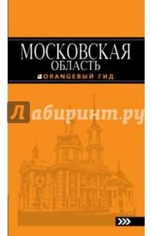 Московская область. Путеводитель - Наталья Рыбальченко