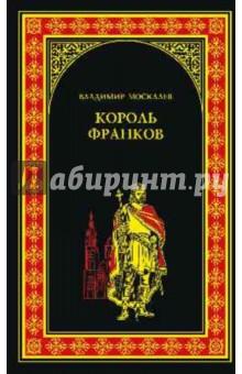 Король франков - Владимир Москалев