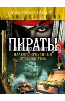 Пираты. Иллюстрированный путеводитель - Давид Шарковский