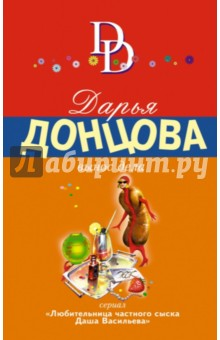 Вынос дела - Дарья Донцова