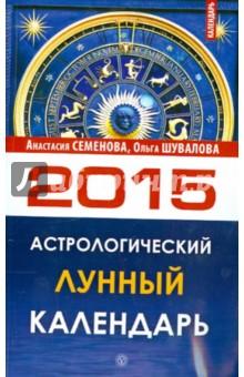 Астрологический лунный календарь на 2015 год - Семенова, Шувалова