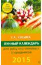 Галина Кизима - Лунный календарь для разумно-ленивых огородников на 2015 год обложка книги