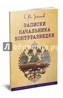 Записки начальника контрразведки (1915-1920 г.) - Сергей Устинов