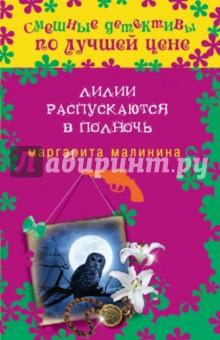 Лилии распускаются в полночь - Маргарита Малинина