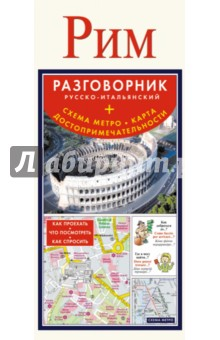 Рим. Русско-итальянский разговорник + схема метро