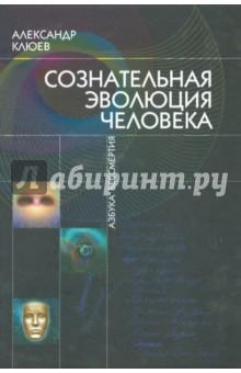 Сознательная Эволюция Человека - Александр Клюев
