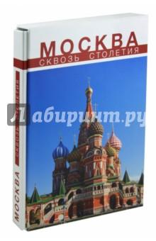 Москва сквозь столетия - Сергей Шокарев