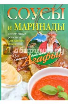 Соусы и маринады. Аппетитные рецепты для вашего стола - Агафья Звонарева
