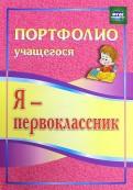 Ольга Осетинская - Я - первоклассник. Портфолио учащегося. ФГОС обложка книги
