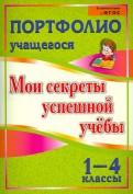Меттус, Турта - Портфолио учащегося. Мои секреты успешной учебы. 1-4 классы. ФГОС обложка книги