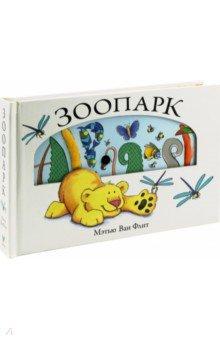 Флит Ван - Зоопарк обложка книги