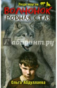 Волчонок. Родная стая - Ольга Абдуллаева