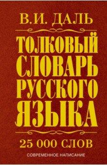 Толковый словарь русского языка. Современное написание - Владимир Даль