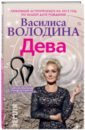 Василиса Володина - Дева. Любовный астропрогноз на 2015 год обложка книги
