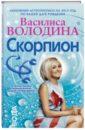 Василиса Володина - Скорпион. Любовный астропрогноз на 2015 год обложка книги
