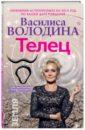 Василиса Володина - Телец. Любовный астропрогноз на 2015 год обложка книги