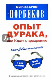 Опыт дурака, или Ключ к прозрению: как избавиться от очков - Мирзакарим Норбеков