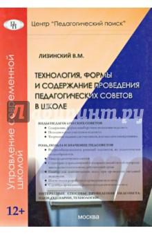Технология, формы и содержание проведения педагогических советов в школе - Владимир Лизинский
