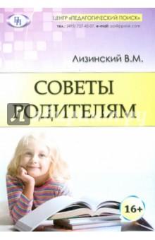 Советы родителям - Владимир Лизинский